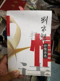 刘家魁抒情诗选(作者)签名本         新D3