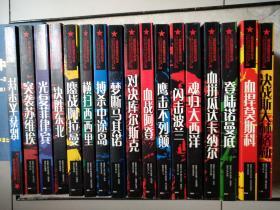 二战经典战役全纪录2(17册合售)