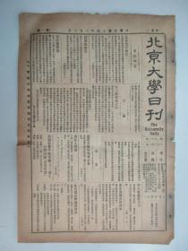 民国报纸《北京大学日刊》1925年第1642号 8开2版  有安徽津贴辩法增订四条等内容