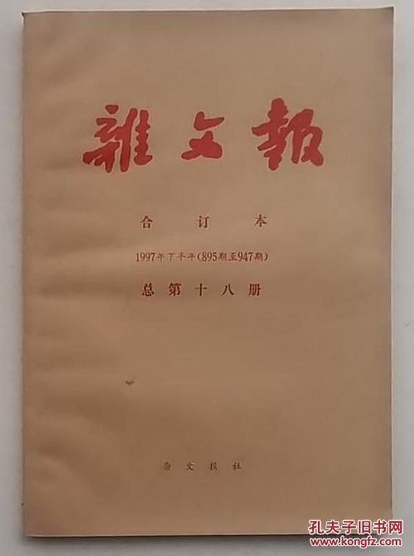 《杂文报》合订本1997年下半年(895期至947期)