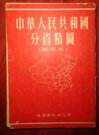 中华人民共和国分省精图【普及版】竖版繁体字