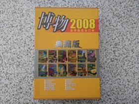 博物 典藏版 2008年1-12期 带外盒