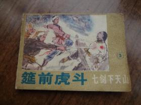 连环画《筵前虎斗》——《七剑下天山》之二   近85品   85年一版一印