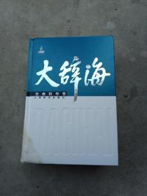 大辞海(生命科学卷)32开精装