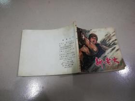 【9】新老大  缺扉页