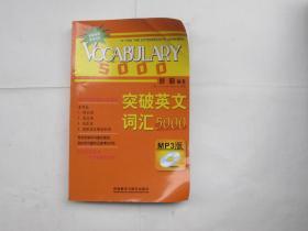 Vocabulary5000--突破英文词汇5000 附光盘1张