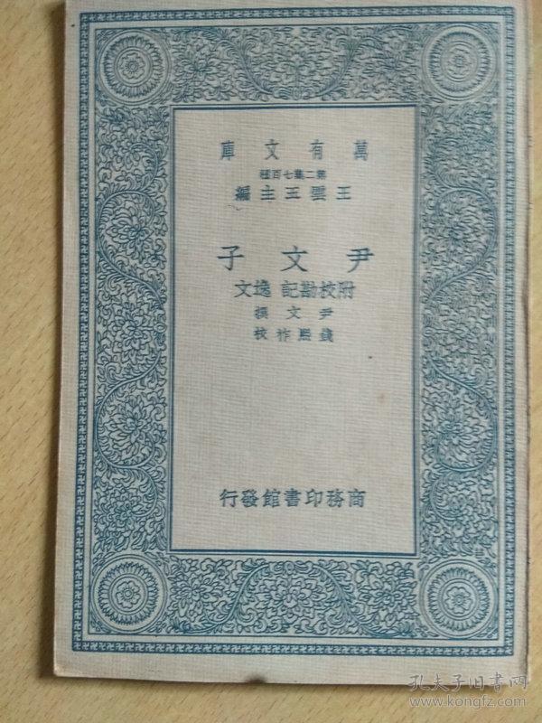 尹文子(民国万有文库本)