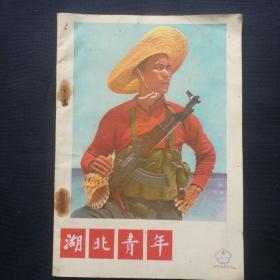 《湖北青年》  1975年第8期  学习吴洪广,陈传香[柜9-2-1]