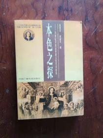 【本色之探:20世纪中国基督教文化学术论集