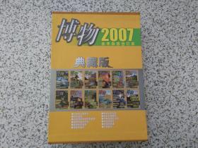 博物 典藏版  2007年1-12期 带外盒
