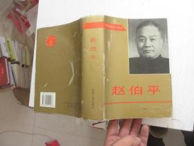 赵伯平 钤印签赠本看图