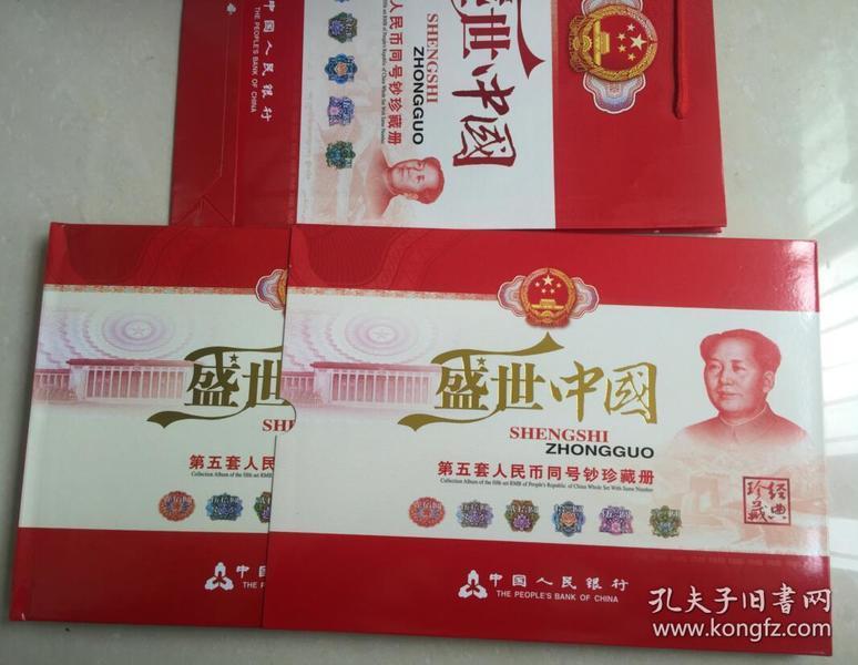 第五套人民币同号钞珍藏册,包真品、原票