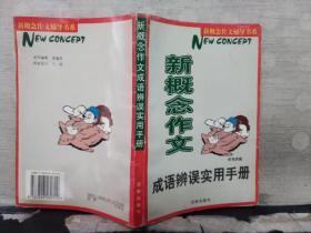 新概念作文成语辩误实用手册