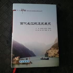当代长江航道发展史
