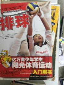 【特价】阳光体育运动:排球9787538435627
