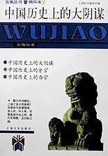 中国历史上的大阴谋(精华本)/五角丛书:五角丛书・精华本3