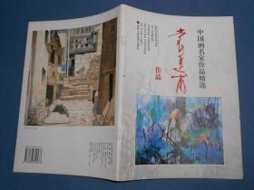 袁运甫作品 -中国画名家作品精选-大16开