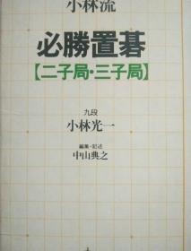 必胜置棋(二子局.三子局)共两册日文书