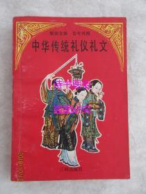 中华传统礼仪礼文——新旧文体 古今对照