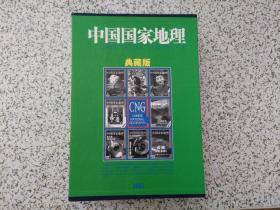 中国国家地理  2002年1-12期  第1、4、6、7、10、12期有地图【典藏版,有外套】 全