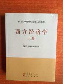 西方经济学--马克思主义理论研究和建设工程重点教材 上下册 未拆封 正版