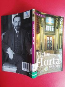 Victor Horta 维克多·霍塔