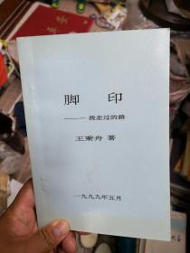 脚印——我走过的路(王秉舟先生签赠本)      新D3