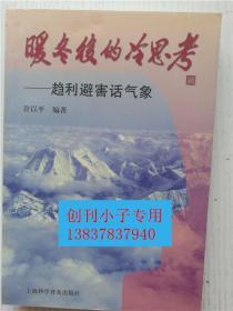 暖冬后的冷思考:趋利避害话气象  许以平  编著  上海科学普及出版社