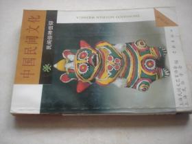 民间俗神信仰【中国民间文化第十六集】