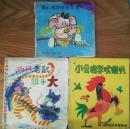 儿童读物【小公鸡学吹喇叭、两只老鼠胆子大、猪八戒路拾金元宝】