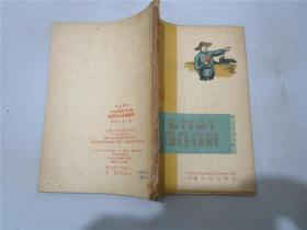 注音读物·1956年到1967年全国农业发展纲要