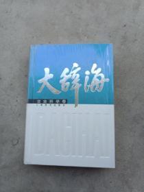 大辞海:农业科学卷  32开精装全新未拆封