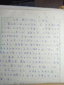 手写书稿:蒋介石在重庆八年1—4全,作者待考,详见图!