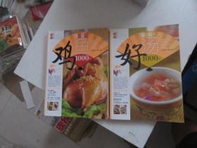 百变营养:好汤1000样+鸡鱼1000样 2本合售