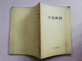 中国概貌【实物拍图】中文