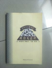 政治无意识——作为社会象征行为的叙事(99年1版1印,仅印6000册).