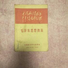 毛泽东思想教育【甘肃省中学试用课本】