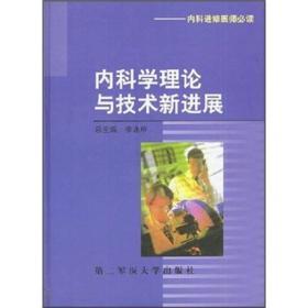 内科学理论与技术新进展(内科进修医师必读)