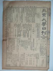 民国报纸《北京大学日刊》1925年第1641号 8开2版  有档案报告要件等内容