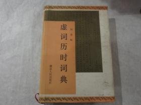 《虚词历时词典》