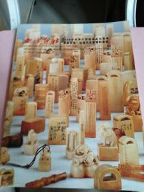 西冷印社2006年秋季大型艺术品拍卖会\