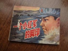 连环画《一个小红军的脚印》    85品     83年一版一印