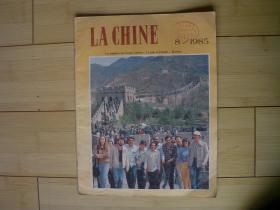 人民画报 法文版 1985年第8期