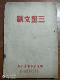 三整文献【民国旧书】