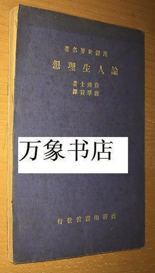詹姆士    William James  论人生理想  汉译世界名著   商务印书馆  1936年 初版一印 有版权页  私藏品好