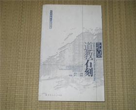 北京宗教史系列丛书:北京道教石刻