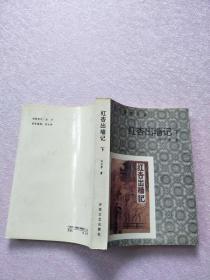 红杏出墙记(下)册【实物图片】
