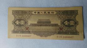 第二套人民币 黑壹元纸币