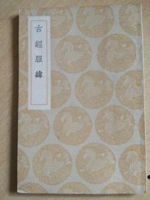 古经服纬(民国丛书集成本)