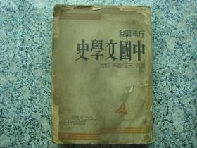 民国二十五年版(约)----- 〈新编中国文学史〉(无后皮及版权页,)
